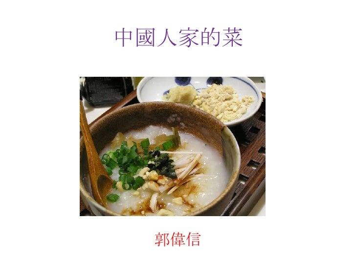 中國人家的菜<br />郭偉信<br />