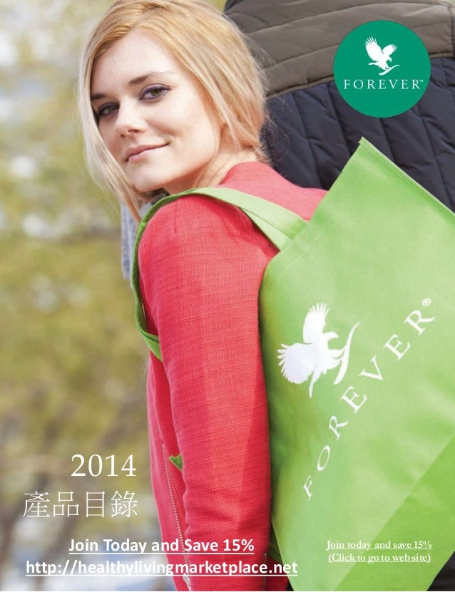 2014 產品目錄 Join today and save 15% (Click to go to web site) Join Today and Save 15% http://healthylivingmarketplace.net