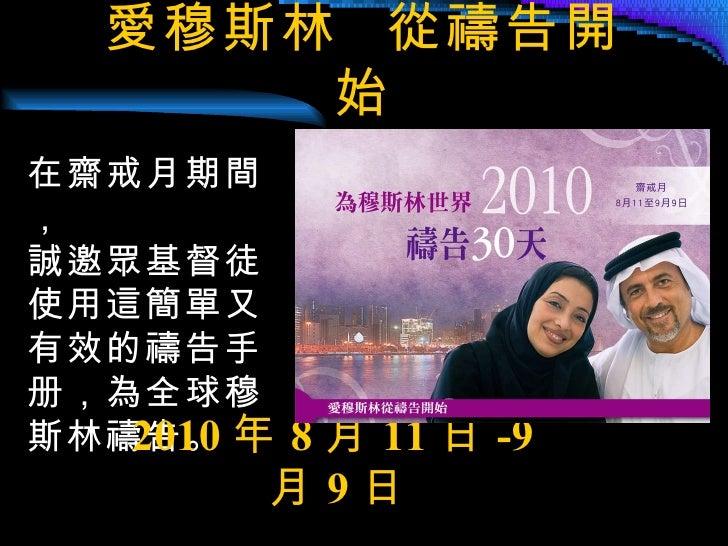 愛穆斯林  從禱告開始 在齋戒月期間, 誠邀眾基督徒 使用這簡單又 有效的禱告手册,為全球穆斯林禱告。 2010 年 8 月 11 日 -9 月 9 日