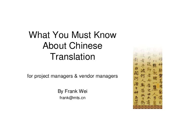 What You Must Know  About Chinese    Translationfor project managers & vendor managers            By Frank Wei            ...