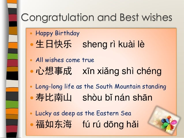 Chinese birthday custom shngr jhu birthday party 8 congratulation and best wishes m4hsunfo