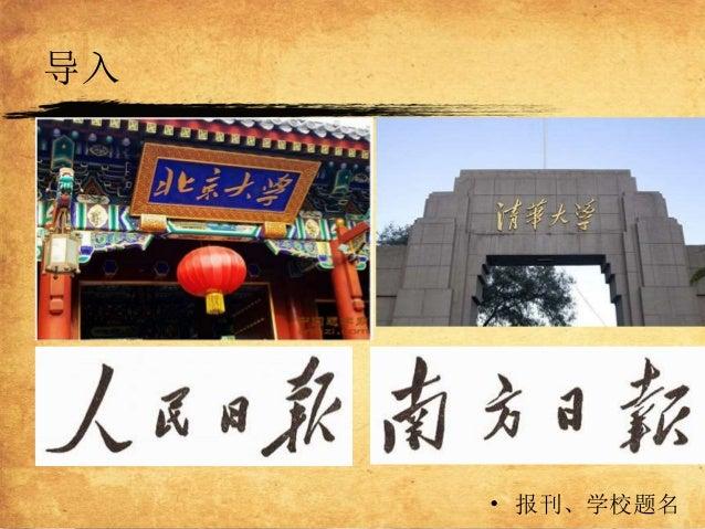 """导入 • 琴棋书画,合称""""四艺"""",是文人雅士所推崇和需要掌 握的四门艺术。 • Four basic skills and disciplines of the Chinese literati"""