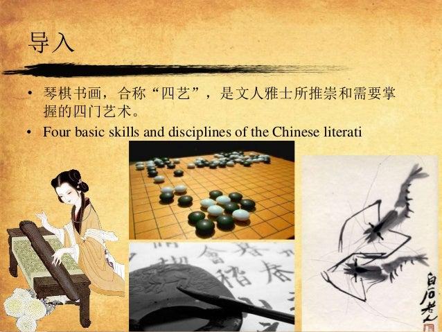 交流: • 您觉得书法是什么? • 中国的汉字为什么会发展成为一门独特的书法艺 术?