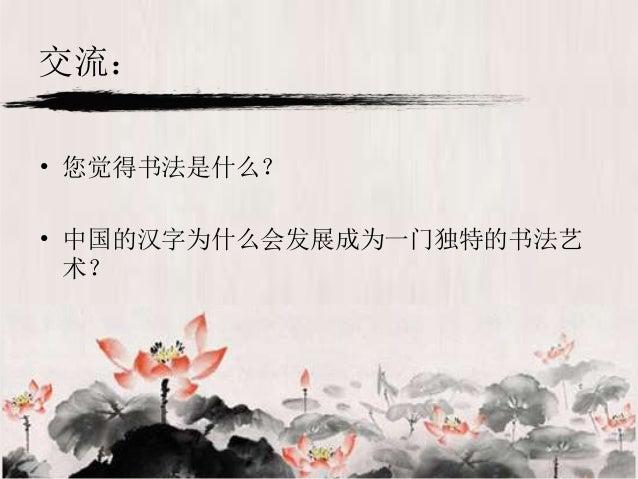 导入 • 书法艺术精妙高深,亦是通往众艺术之门。 • Chinese calligraphy, which is mysterious and profound, and the door to various kinds of arts. •...