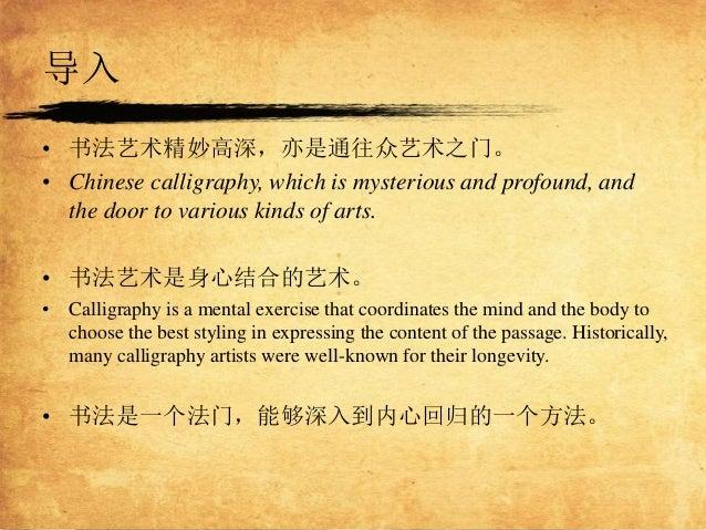 目录 • 书法的艺术性和实用性 • 汉字的演变和中国书法的发展历史 • 书法学习体验交流