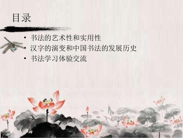 汉字的演变 • 汉字产生的确切年代还不能断定。 • 从近年考古研究的资料来看,汉字的历史可以远 溯到五六千年前。 • 西安半坡仰韶文化陶器刻纹 • The geometric designs on the 5,000-7,000-year-ol...