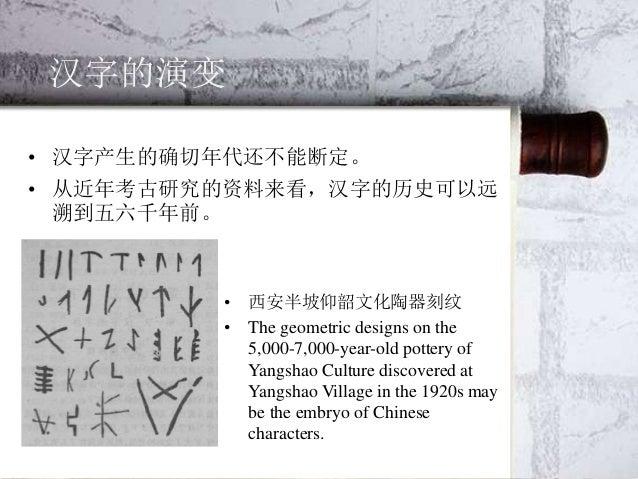 汉字的演变 • 甲骨文 • Oracle bone inscriptions • 现在能够看到的最古的成批 的汉字资料,是距今三千多 年前商代后期的甲骨卜辞和 钟鼎铭文中的文字。从文字 结构来考察,象形、会意、 形声、假借等方法都已经应 用,可...