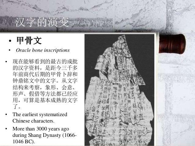 汉字的演变 • 金文 • Inscriptions on Bronze Objects