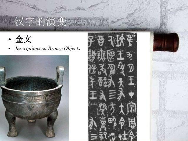 汉字的演变 • 篆书 • Seal Script • 大篆 • 秦统一文字前的 六国文字