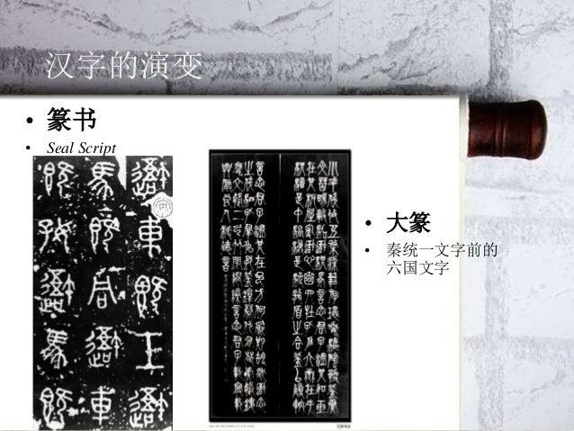 汉字的演变 • 篆书 • Seal Script • 小篆 • 秦始皇统一文字 • Qin Dynasty 李 斯 峄 山 石 刻