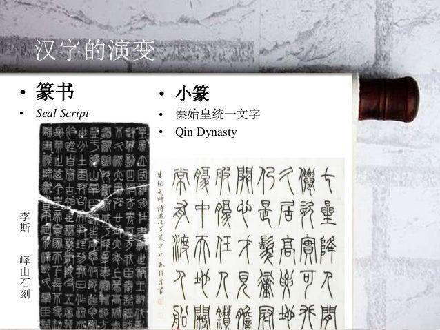 篆书 Seal Script --By Zhao Mengfu in Yuan Dynasty 赵孟頫.元