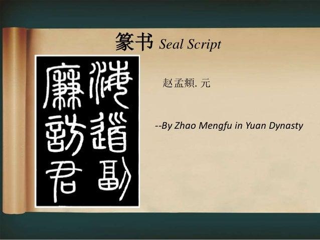 印章Seals 篆书 Seal Script
