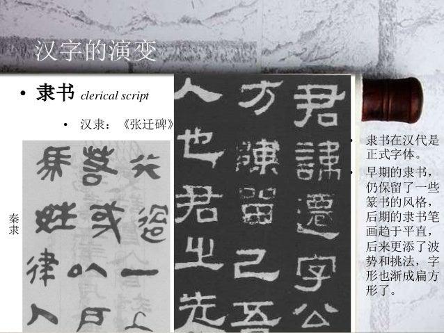 """• 隶书 clerical script 汉字的演变 • 蚕头燕尾 • A horizontal stroke in the official hand starts with a """"silkworm's head"""" and ends in a..."""