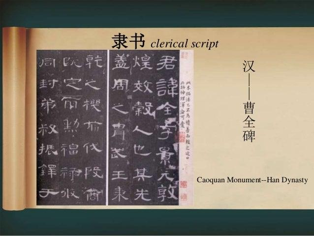 • 楷书 regular script 汉字的演变 • 楷书是由隶书 演变来的,是 点、横、竖、 撇、捺等笔画 进一步的发展。 • 楷书萌芽于西 汉,成熟于东 汉末年,魏晋 以后就大大流 行,直到现在, 楷书仍然是汉 字的标准字体。 • (唐)...