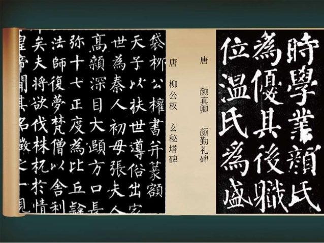唐 欧 阳 询 九 成 宫 醴 泉 铭 元 赵 孟 頫 三 门 记
