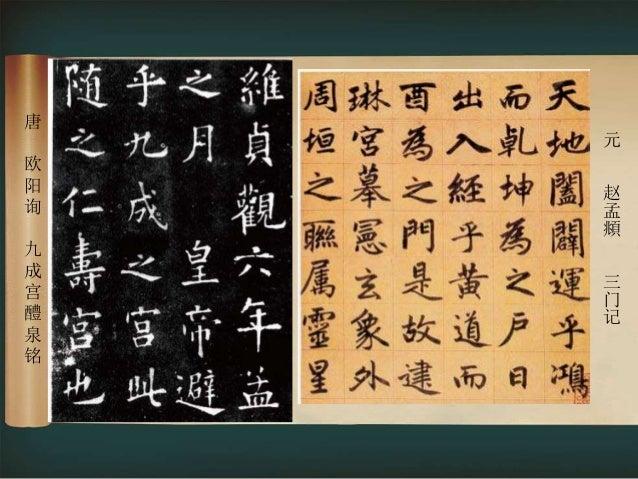 Jin Dynasty 王 羲 之 王 献 之