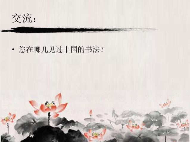 导入 • 旧时文人的客厅 • A traditional sitting room of a scholar • 现代的中式家居装修 • Calligraphic works decorate sitting rooms, studies an...