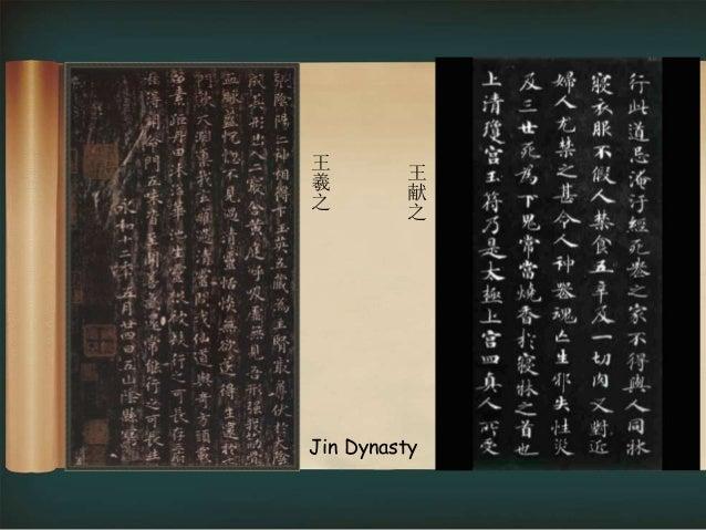 """• 草书 cursive script 汉字的演变 • 自有汉字以来,各种字体都有草率的写法。到了汉代 """"草书""""成为一种字体的专称,说明它已经发展成一种 具有特色的字体了。草书共有三种: • 章草是就隶书形体而加以变化的,源于汉代 • 今草是章..."""