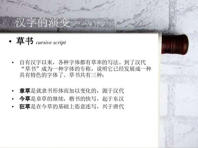 • 草书 cursive script 汉字的演变 • 章草 • 汉 张芝 秋凉碑