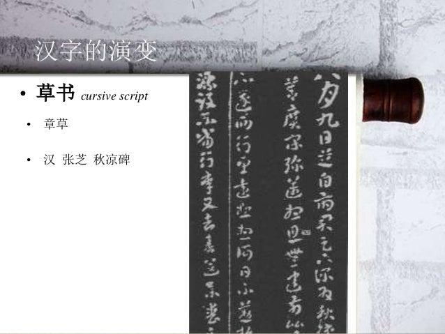 • 草书 cursive script 汉字的演变 • 今草 • 晋 王羲之 十七帖