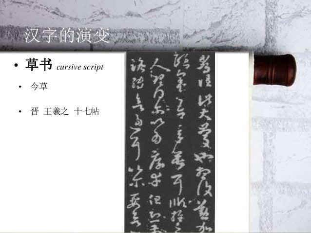 • 草书 cursive script 汉字的演变 • 狂草 • 唐 怀素 苦笋贴