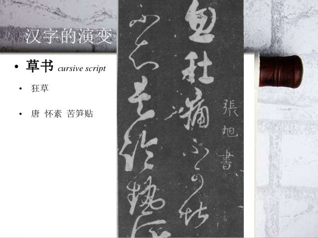 cursive script(草书) 怀素 Huai Su 张旭 Zhang XuTang Dynasty