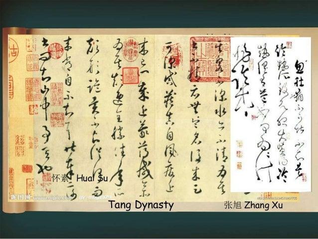 黄庭坚 --By Huang Tingjian in Song Dynasty