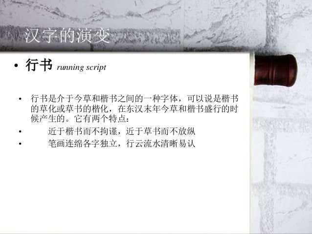 • 行书 汉字的演变 • 天下第一行书 • 王羲之《兰亭集序》