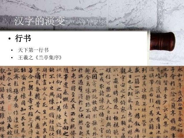 天下第二行书:唐·颜真卿《祭侄文稿》 Tang Dynasty, Yan Zhenqing