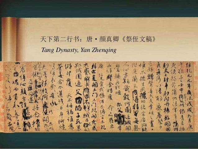 天下第三行书:宋·苏轼《黄州寒食帖》 Song Dynasty, Su Shi