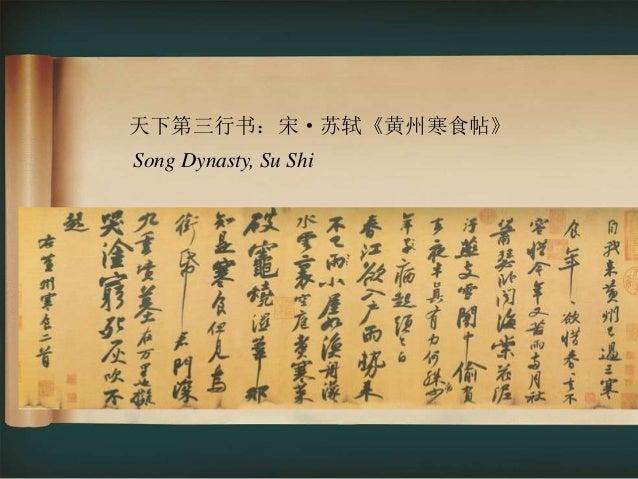 钟 繇 . 魏 --By Zhong You in Wei Dynasty
