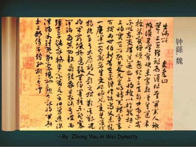 中秋帖-- 东晋.王献之(局部) The Mid-Autumn festival pos --By Wang Xiznzhi in Jin Dynasty