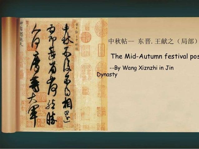 《 家 侄 帖 》 -- 褚 遂 良 . 唐 --By Chu Suiliang inTang Dynasty
