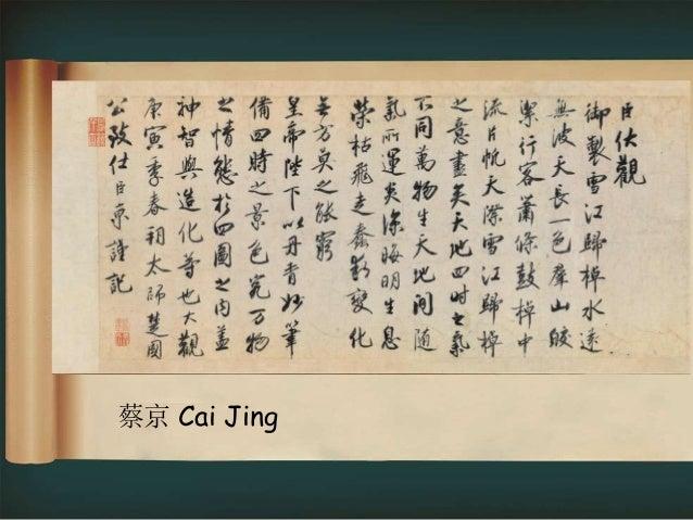 • 老子:玄之又玄,玄妙之门。 • The 汉字的演变 • 交流: • 请谈一谈你对中国书法的理解与感受 • 欣赏北京奥运会开幕式文化表演之墨韵舞蹈表演《画卷》