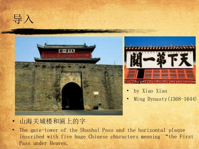 导入 • 《纪泰山铭》摩崖刻 • Mountain Taishan in Shandong Province