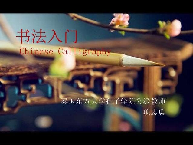 书法入门 Chinese Calligraphy 泰国东方大学孔子学院公派教师 项志勇