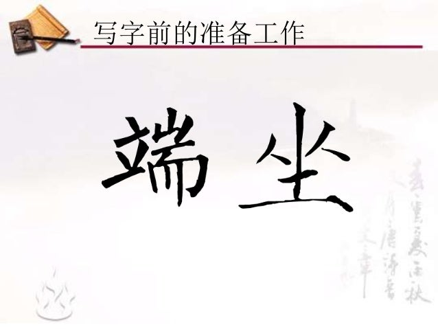 Guide To Learn Chinese Calligraphy