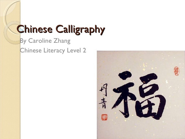 Chinese Calligraphy By Caroline Zhang Chinese Literacy Level 2