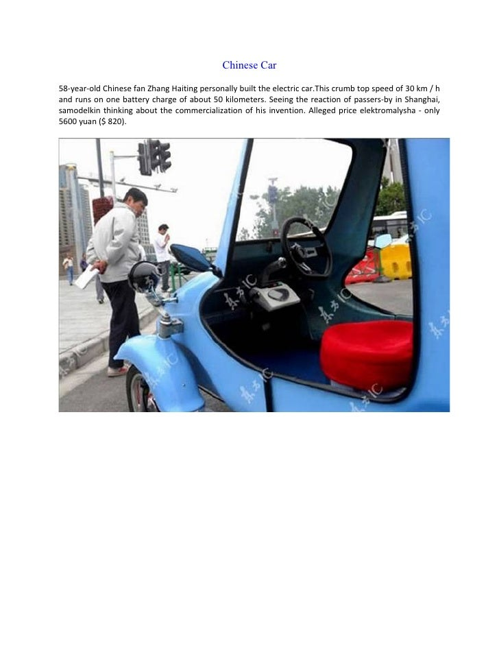 Chinese Car  58-year-old Chinese fan Zhang Haiting personally built the electric car.This crumb top speed of 30 km / h and...