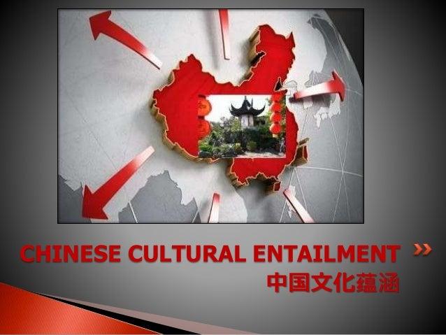 中国文化蕴涵 CHINESE CULTURAL ENTAILMENT