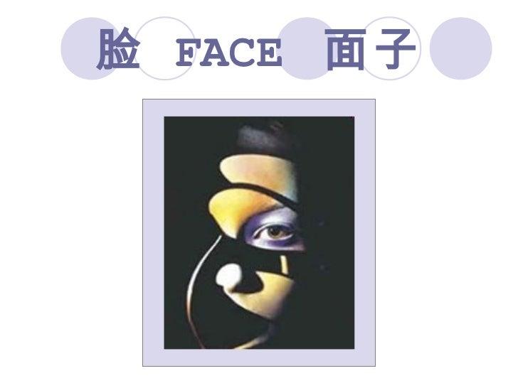 脸 FACE 面子