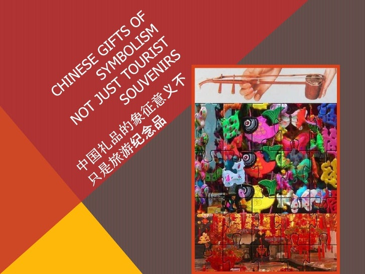 Chinese Gifts of Symbolism, Not just tourist souvenirs