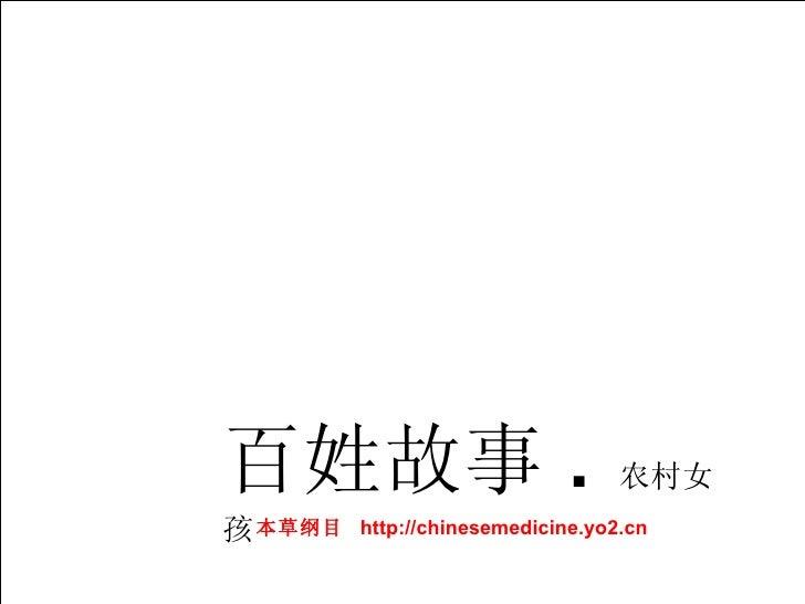 百姓故事 . 农村女孩 本草纲目  http://chinesemedicine.yo2.cn