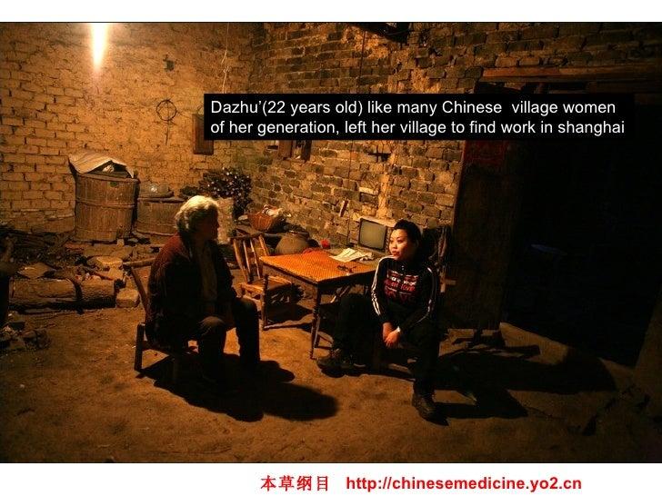 Dazhu'(22 years old) like many Chinese  village women of her generation, left her village to find work in shanghai 本草纲目  h...
