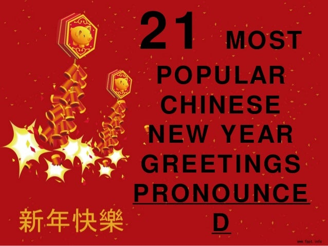 21 most popular chinese new year greetings pronounce d