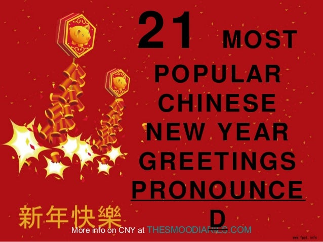 com 21 most popular chinese new year greetings pronounce