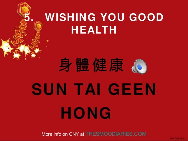 21 most popular chinese greetings for chinese new year pronounced for 21 most popular chinese greetings for chinese new year pronounced for you m4hsunfo