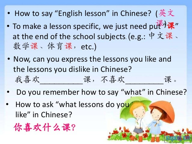 Chinese Is Cool Learn To Say School Subjects In Chinese