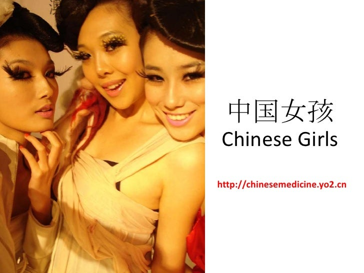 中国女孩Chinese Girls<br />http://chinesemedicine.yo2.cn<br />