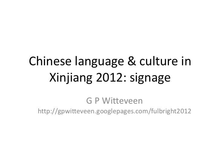 Chinese language & culture in   Xinjiang 2012: signage                G P Witteveen http://gpwitteveen.googlepages.com/ful...